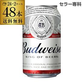 バドワイザー 缶 350ml 缶×48本【2ケース】【送料無料】[アメリカ][サッカー][輸入ビール][海外ビール][キリン]