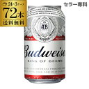 送料無料 バドワイザー355ml缶×72本 3ケース(72缶) Budweiser インベブ 海外ビール アメリカ 長S