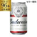 【誰でもP5倍 11/30限定】バドワイザー Budweiser 355ml缶×96本【4ケース】【送料無料】[インベブ][海外ビール][アメリカ][長S]