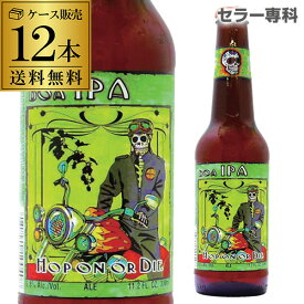 デイオブザデッド IPA 330ml瓶<メキシコ>×12本【送料無料】