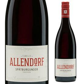 シュペート ブルグンター トロッケン アレンドルフ 750ml ドイツ ラインガウ 辛口 赤ワイン 長S