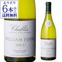 【よりどり6本以上送料無料】シャブリ ウィリアム フェーブルフランス 白ワイン 長S