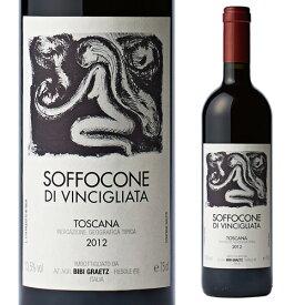 【50%OFF】ビービークラーツ ソッフォコーネ ディ ヴィンチリアータ 750ml 赤ワイン 辛口 イタリア トスカーナ 長S