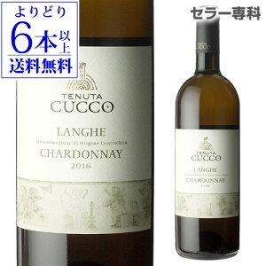 【よりどり6本以上送料無料】ランゲ シャルドネ テヌータ クッコイタリア ワイン
