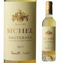 シシェル ソーテルヌ 2017年 ハーフボトル 375ml 白ワイン 極甘口 フランス 長S