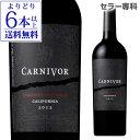 【よりどり6本以上送料無料】カーニヴォ カベルネ ソーヴィニヨン 750ml ガロ カリフォルニア 赤ワイン 辛口 アメリカ…