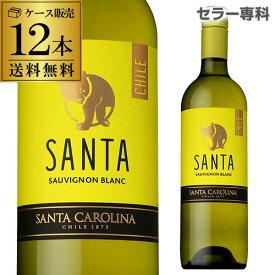 サンタ バイ サンタ カロリーナ ソーヴィニヨン ブラン/シャルドネ 白ワイン 750ml 12本 ケース RSLお歳暮 御歳暮 歳暮 お歳暮ギフト 敬老の日 お中元