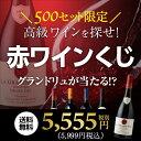送料無料 高級ワインを探せ! 赤ワインくじ 第6弾!グランドリュが当たるかも!?【先着500セット】 ラマルシュ ボルド…