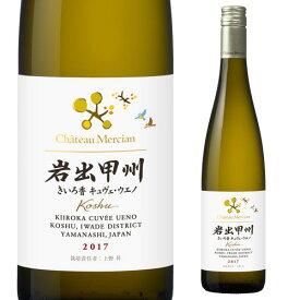 シャトーメルシャン 岩出甲州きいろ香 キュヴェ ウエノ 白ワイン 山梨 日本ワイン 国産ワイン 辛口 甲州ワイン ギフト