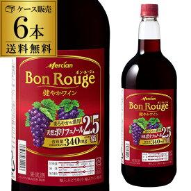 送料無料 1本当り1,064円ボン ルージュ 1,500ml 6本 赤ワイン ペットボトル 長S国産ワイン 日本 メルシャン キリン Bon Rouge ボン ルージュ 大容量お歳暮 御歳暮 歳暮 お歳暮ギフト 敬老の日 お中元