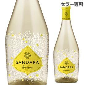 サンダラ レモン スパークリング 750ml 白ワイン スパークリングワイン 微発泡性 スペイン 甘口 長S