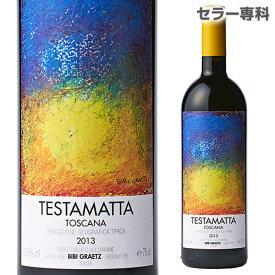 【誰でもワインP5倍 10/25限定】テスタマッタ ロッソ 2013 ビービーグラーツ 750ml 赤ワイン 辛口 イタリア トスカーナ 長S