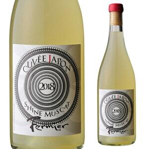 フェルミエ キュヴェ ジャポン シャイン マスカット 白[日本ワイン][国産ワイン][白ワイン][新潟][フェルミエ ホンダヴィンヤーズ アンド ワイナリー]