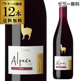 アルパカ シラー サンタ ヘレナ 750ml 12本入ケース チリ セントラルヴァレー フルボディ 赤ワイン RSLクール便不可