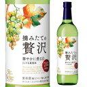 【誰でもP5倍 10/20限定】サントネージュ 摘みたての贅沢 華やかに香る白 720ml 白ワイン やや辛口 長S