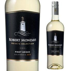 ロバートモンダヴィ プライベートセレクション ピノグリージョ 750ml 白ワイン 辛口 アメリカ カリフォルニア 長S