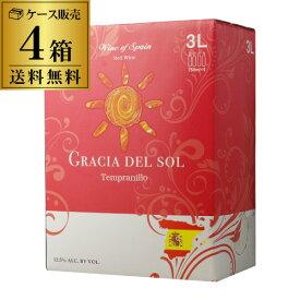 送料無料 《箱ワイン》グラシア デル ソル テンプラニーリョ 3L BIB 4箱入ケース 赤ワイン 辛口 スペイン 長S