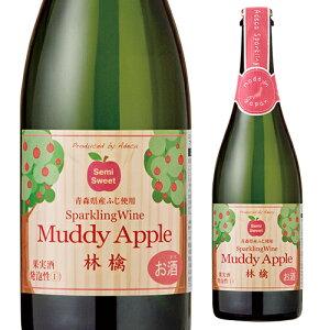 マディ アップル セミスイート スパークリングワイン 750ml 青森県 泡 シードル Muddy にごり ワイン リンゴ りんご 林檎 長S