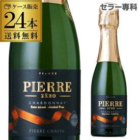 送料無料 ピエール ゼロ ブラン ド ブラン NV 200ml 24本 ノンアルコール スパークリングワイン シャンパン 辛口 フランス シャルドネ 長S