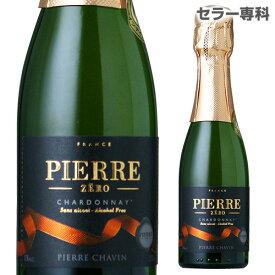 ピエール ゼロ ブラン ド ブラン NV 200ml ノンアルコール スパークリングワイン シャンパン 辛口 フランス シャルドネ 長S