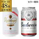 バドワイザー 355ml缶×24本 1ケースラーデベルガー ピルスナー 330ml缶×24本 1ケース[ご注文は2ケースまで1個口配送可能です][送料無料][2ケース][海外ビール][アメリカ][長S]