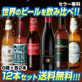 送料無料 ワンランク上のビールを飲み比べ♪プレミアム輸入ビール12本セット 16弾【12本セット】【6種×各2本】 瓶 缶 ギフト 詰め合わせ 飲み比べ 長S