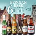 ベルギービール6本飲み比べセット ビール本場ベルギーより大集結![詰め合わせ][長S]