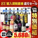 送料無料 訳あり セット 10,250円→5,680円訳ありスパークリング2本入り!特選バラエティ ワイン 10本セット34弾 (合…