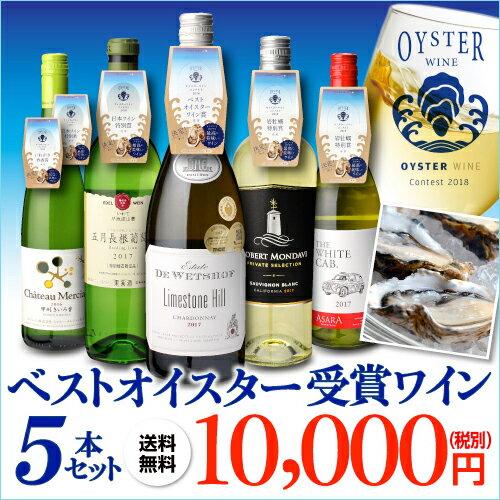 【必ずP3倍 72H限定】送料無料 ベストオイスター受賞ワイン5本セット 白ワインセット 長S