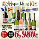 【1本当り638円税別】送料無料 欧州スパークリング10本セット特選 スパークリングワイン10本セットワインセット スパ…