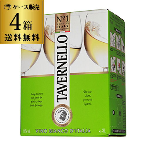 《箱ワイン》タヴェルネッロ ビアンコ3L イタリア3L【ケース(4箱入)】【送料無料】[likaman_TAB][長S]