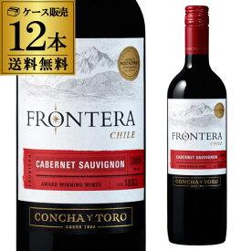 送料無料 フロンテラ カベルネソーヴィニヨン コンチャ イ トロ 750mlケース (12本入) 長S 赤ワイン