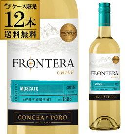 送料無料 フロンテラ モスカート コンチャ イ トロ 750ml チリ 白ワイン やや甘口ケース (12本入) 長S