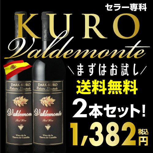 【必ずP3倍 72H限定】バルデモンテ ダーク レッド 2本セット 長S 赤ワイン