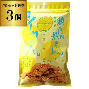 瀬戸内レモン味イカ天(80g)×3個セット 1個あたり322円 瀬戸内 レモン まるか食品[長S]