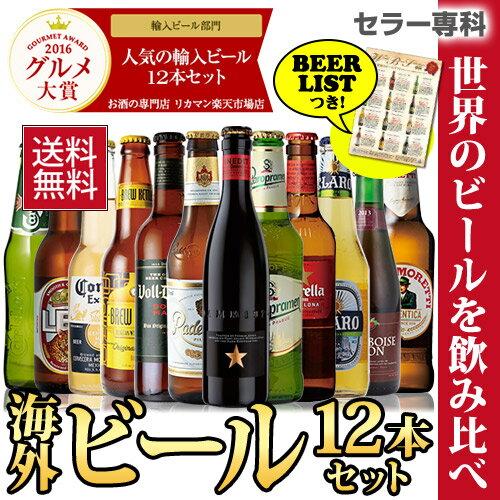 贈り物に海外旅行気分を♪世界のビールを飲み比べ♪人気の海外ビール12本セット【第55弾】【送料無料】[ビールセット][瓶][詰め合わせ][飲み比べ][輸入][人気 ギフト 売れ筋 ビール ランキング 地ビール][長S]