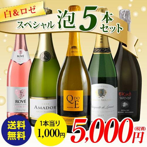 白・ロゼを飲み比べ♪金賞やシャンパン製法入り!スペシャル スパークリング5本セット56弾【送料無料】[ワインセット][スパークリングワイン][スパークリングワインセット][長S]