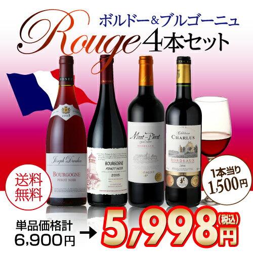 【必ずP3倍 72H限定】送料無料 ブルゴーニュ&ボルドー ルージュ 4本セット 5弾ワインセット 赤ワイン セット 長S