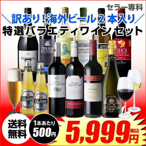訳あり セット 10,595円→5,999円 海外ビール2本、ラベル不良ワイン入り!特選バラエティ ワイン 10本セット23弾 (合計12本) 送料無料長S