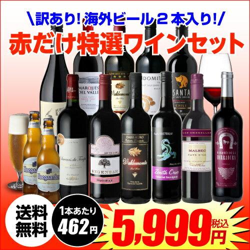 訳あり セット 11,035円→5,999円訳あり ビール 2本入り!赤だけ11本 特選 ワインセット 21弾(合計13本)送料無料 赤ワイン セット 赤ワイン ビール 長S