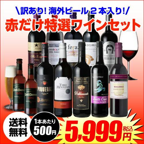 訳あり セット 10,096円→5,999円訳あり ビール 2本入り!赤だけ10本 特選 ワインセット 24弾(合計12本)送料無料 赤ワイン セット 赤ワイン ビール 長S