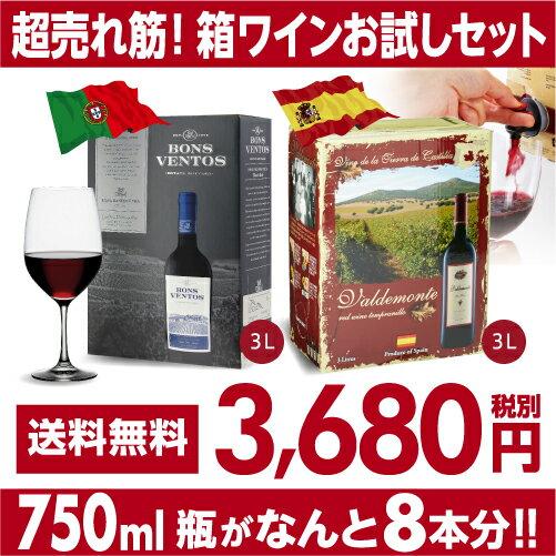 【必ずP3倍 72H限定】送料無料 赤箱ワイン 2種セット2弾 3L×2箱 バルデモンテ/ボンス ベントス ティント 赤ワイン セット 長S