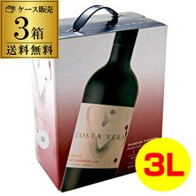 【23%OFF】送料無料 《箱ワイン》インドミタ カベルネソーヴィニヨン《コスタヴェラ》 3L×3箱ケース(3箱入) ボックスワイン BOX BIB バッグインボックス 長S