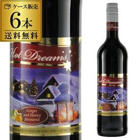 送料無料 ホット ドリームス セット(6本入) ホットワイン グリューワイン 長S 赤ワイン