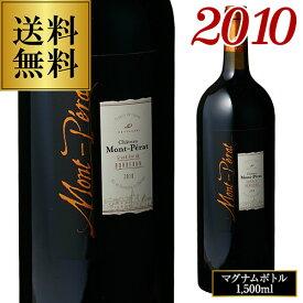 【誰でもワインP5倍 1/20限定】《24本限定》シャトー モンペラ ルージュ 2010 マグナム 1,500ml(1.5L)赤ワイン