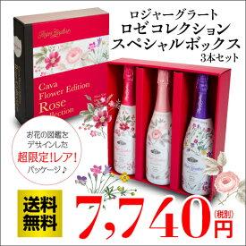 ロジャー グラート カヴァ ロゼ フラワーエディション 3種 コレクション BOX スパークリングワインセット アウトレット 訳あり