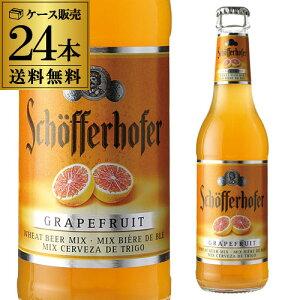 送料無料 シェッファーホッファー グレープフルーツ330ml 瓶×24本ケース  輸入ビール 海外ビール ドイツ フルーツビール 長S