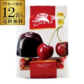 送料無料 ザイニ ボエリチェリー チョコレート 150g×12袋1袋あたり369円(税別)バレンタイン ホワイトデー チョコ イタリア 義理チョコ ボンボン 長S