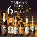 ドイツビール 飲み比べ6本セット[海外ビール][輸入ビール][外国ビール][詰め合わせ][セット][オクトーバーフェスト][…