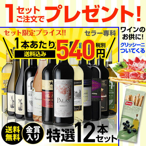 送料無料 金賞入り特選ワイン12本セット199弾ワインセット ギフト 長S